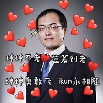 [중국증시]中스타 펀드매니저 바이주 버리고 조미료 담았다