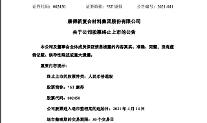 [중국 기업] 100억대 회계부정 캉더신 결국 '상장 폐지'
