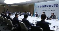 """""""ESG 경영, 기업 이미지용 아닌 '실질적 성과' 중요"""""""