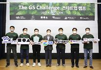 GS, 친환경 바이오스타트업 육성 나서···허태수 회장의 미래 성장전략 본격 가동