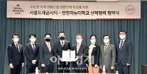인천재능대, 서울드래곤시티 호텔 운영 기업 ㈜서부티엔디와 MOU 체결