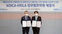 코이카·한국지방행정연구원, 개발도상국 지방행정 발전 MOU