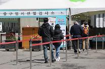 [코로나19] 전국 사우나·학원·유흥주점 집단감염