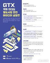국토부, 12일부터 GTX 국민 아이디어 공모전 개최…총상금 420만원