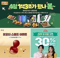 [외식업계 생존법⑤] '탈배민'이 답…자사앱 강화하는 프랜차이즈