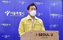 [포토] 오세훈, 서울형 거리두기 방안 추진