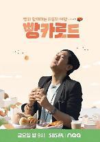 """빵카로드, 신현준 """"매 순간 모든 빵이 소중""""··· 고소함 만점 '빵투어', 오는 30일 첫 방송"""
