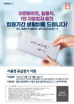 서울시, 유급병가 지원확대로 근로취약계층 건강지킨다