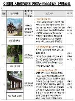 서울시, 남산골한옥마을·선잠단지·한용운 심우장 이달의 문화재로 선정
