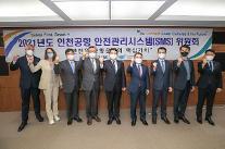 인천국제공항공사, 2021년도 공항 안전관리 시스템 위원회 개최