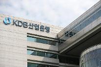 산업은행, 자본시장 안정화 정책 프로그램 관련 간담회 개최