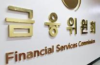 금융당국, 심사중단제도 개선안 금발심서 논의