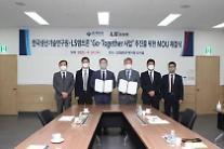 LS엠트론, 생산기술연구원과 '협력사 동반성장' 밀어준다