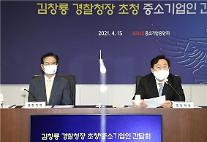 """중소기업계, 경찰청장에 """"기술유출 관련 수사 강화"""" 요청"""