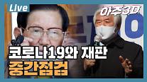[아주 리플레이] 아주3D Live '코로나19와 재판 중간점검' 다시보기