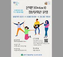 관악구, 온택트 청년문화존 사업자 모집