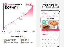 '꿈꾸는이웃' 자사 커머스 앱 미스할인·옐로우쇼핑 누적 다운로드 수 300만 돌파