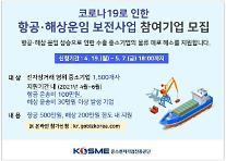 중진공, 수출 중소기업 항공·해운 물류비 지원