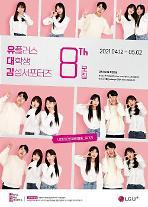 LG유플러스, 대학생 서포터즈 유대감 8기 모집