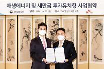 SK E&S, 새만금 수상태양광 개발 본격 추진