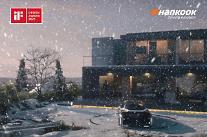 한국타이어 디자인 이노베이션 프로젝트, iF 디자인 어워드 2021 본상