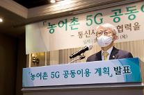 5G 28㎓ 망 공동 이용하라니 이통사 난색
