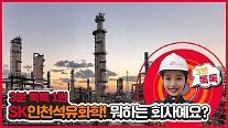 SK인천석유화학, 온라인 홍보영상 공개···지역사회와 소통 재개