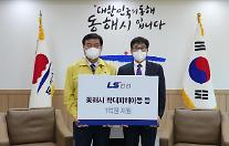 LS전선, 강원 동해시 취약계층 지원금 1억원 전달
