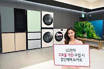 LG전자, 한전 '고효율 가전' 700여개 모델 선정...구매 시 사은품 쏜다