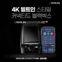 팅크웨어, '아이나비 퀀텀 4K 프로' 출시로 플래그십 시장 확대