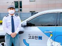 '고요한 택시' 등 샌드박스 승인...청각장애인 택시업계 취업 쉬워진다