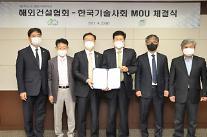 해외건설협회-한국기술사회, 해외건설 시장 진출 활성화 업무협약