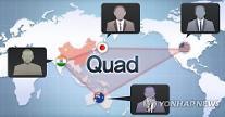중국 반중국 블록 쿼드에 한국 참여 우려...수 차례 입장 문의