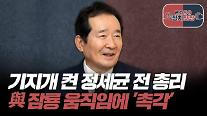[아주 리플레이] 정치맞짱 Live '기지개 켠 정세균 그리고 與 잠룡들의 움직임' 다시보기