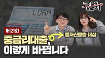 [아주 리플레이] 금알못탈출기 Live '중금리대출, 이렇게 바뀝니다' 다시보기