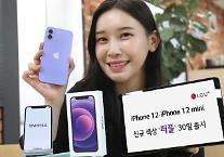 보랏빛 아이폰 온다...LG유플러스, 아이폰12 퍼플 30일 공식 출시