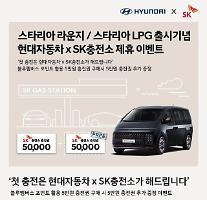 SK가스·SK에너지, 스타리아 LPG 모델 연료비 지원 나선다