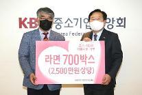 한국수퍼마켓협동조합연합회, 2500만원 상당 라면 700박스 기부