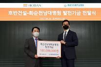 호반건설, 화순전남대학교병원에 발전기금 1억원 전달