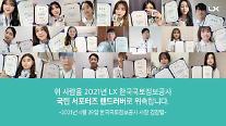 국민 소통메신저 LX 서포터즈 랜드러버 출범