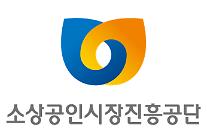 소진공, 소상공인 스마트화 전략 정책토론회 개최