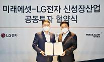 """LG전자, 미래에셋그룹과 유망 스타트업 공동투자…""""신성장 동력 마련"""""""