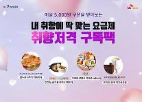 매월 5000원 쿠폰 제공 SK세븐모바일, 취향저격 구독팩 출시