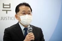 [이번주 주요재판] 김학의 불법출금 의혹 차규근·이규원 첫 재판