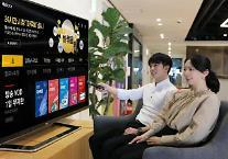 LG헬로비전 하루 3000원에 24시간 VOD 무제한 이용