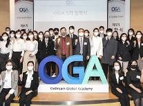 현대차 정몽구 재단의 '국제협력 리더 양성소', OGA 5기 출범