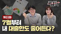 [아주 리플레이] 금알못탈출기 Live '7월부터 내 대출한도 줄어든다?' 다시보기