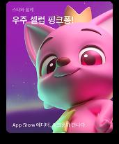 핑크퐁·뽀로로·라바와 인터뷰, 애플 앱스토어서 독점 공개