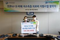 손해보험협회·서울성모병원, 코로나19로 어려움을 겪는 저소득층에 의료비 지원