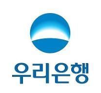 우리은행, 전세대출 '우대금리 항목' 줄인다…7일부터 적용